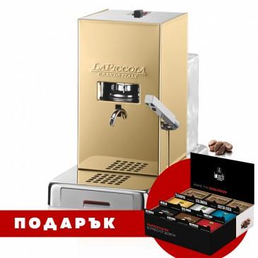 Кафе машина Piccola Gold с подарък