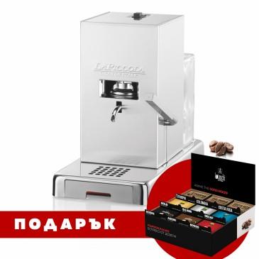 Кафе машина Piccola Inox с подарък