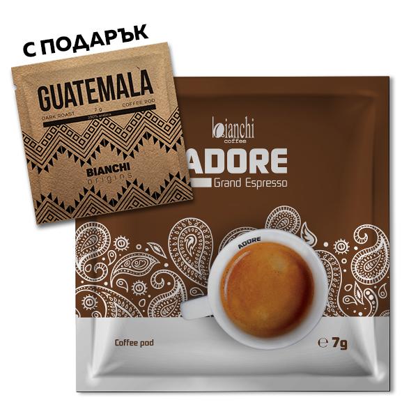 PROMO: Bianchi Adore Grand Espresso 100 бр. дозети + подарък 16 дозети Guatemala