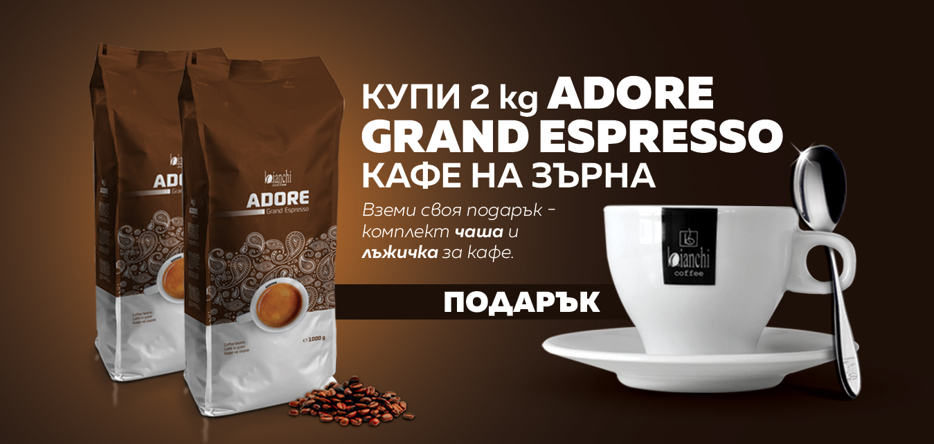 2xAdore Brown cup and spoon