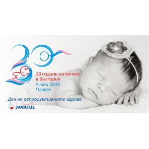 Ден на репродуктивното здраве 2018